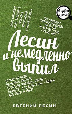Евгений Лесин - Лесин и немедленно выпил