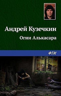 Андрей Кузечкин - Огни Алькасара