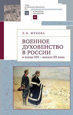 Лекха Жукова - Военное духовенство в России в конце XIX – начале XX века