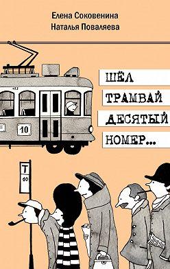 Наталья Поваляева - Шёл трамвай десятый номер…