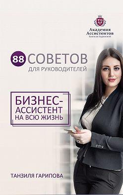 Танзиля Гарипова - 88 советов для руководителей. Бизнес-ассистент на всю жизнь