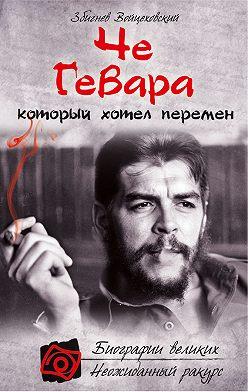 Збигнев Войцеховский - Че Гевара, который хотел перемен