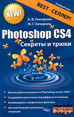 Алина Гончарова - Photoshop CS4. Секреты и трюки