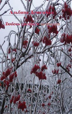 Альбина Демиденко - Любовь среднего возраста