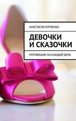 Анастасия Борзенко - девочки исказочки. мотивации накаждыйдень
