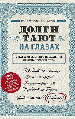 Саидмурод Давлатов - Долги тают на глазах