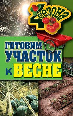 Максим Жмакин - Готовим участок к весне