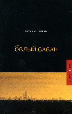 Антанас Шкема - Белый саван