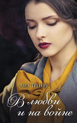 Liz Trenow - В любви и на войне