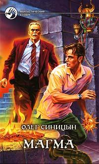 Олег Синицын - Магма
