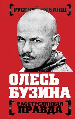 Неустановленный автор - Олесь Бузина. Расстрелянная правда