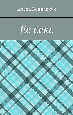Алена Бондарчук - Ее секс