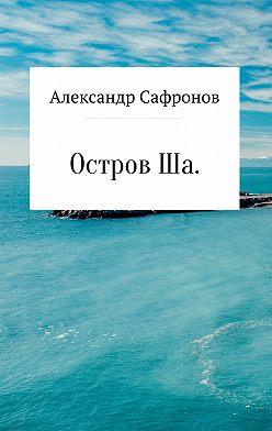 Александр Сафронов - Остров Ша
