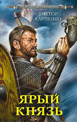 Виктор Карпенко - Ярый князь
