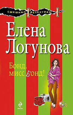 Елена Логунова - Бонд, мисс Бонд!