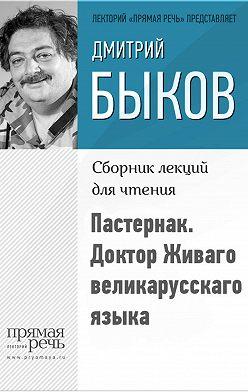 Дмитрий Быков - Пастернак. Доктор Живаго великарусскаго языка