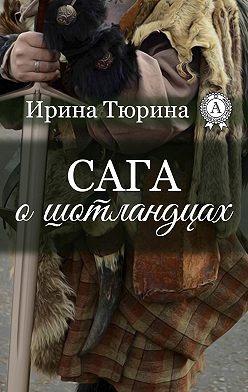Ирина Тюрина - Сага о шотландцах