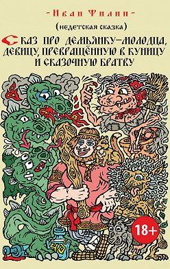 Иван Филин - Сказ про Демьянку-молодца, девицу, превращенную в куницу, и сказочную братву