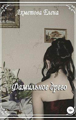 Елена Ахметова - Фамильное древо