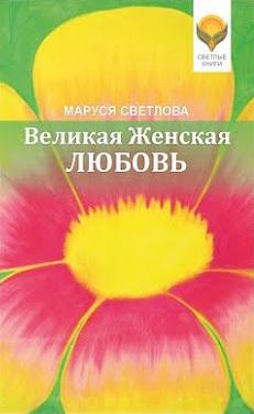 Маруся Светлова - Великая Женская Любовь (сборник)
