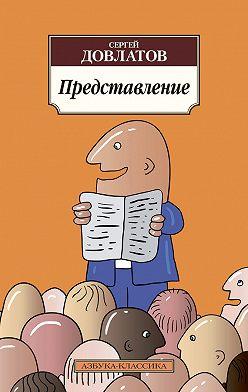 Сергей Довлатов - Представление (сборник)