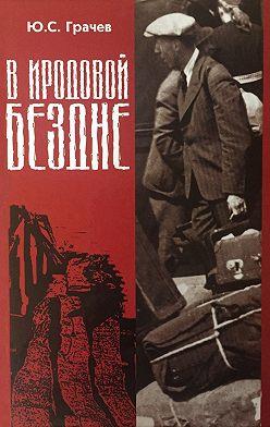 Юрий Грачёв - В Иродовой бездне. Книга 2
