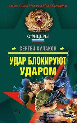 Сергей Кулаков - Удар блокируют ударом