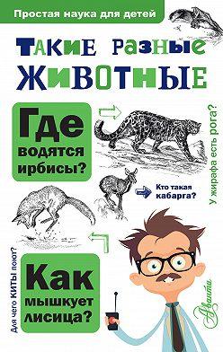 Игорь Павлинов - Такие разные животные