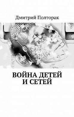 Дмитрий Полторак - Война детей исетей