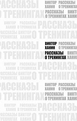 Виктор Ханин - Рассказы о тренингах