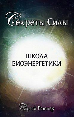 Сергей Ратнер - Школа биоэнергетики
