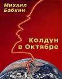 Михаил Бабкин - Колдун в Октябре (сборник рассказов)