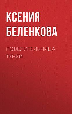 Ксения Беленкова - Повелительница теней