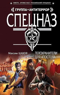 Максим Шахов - Телохранители для апостола