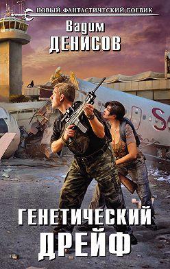 Вадим Денисов - Генетический дрейф