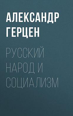 Александр Герцен - Русский народ и социализм