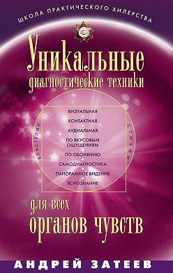 Андрей Затеев - Уникальные диагностические техники для всех органов чувств