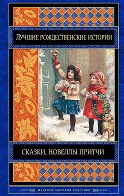 О. Генри - Лучшие рождественские истории (сборник)