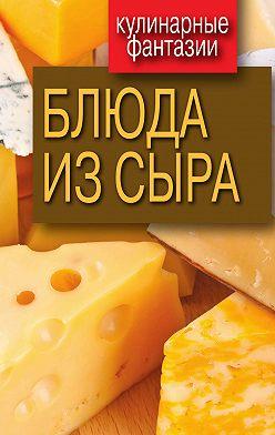 Неустановленный автор - Блюда из сыра