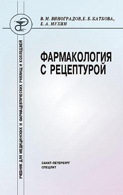 Елена Каткова - Фармакология с рецептурой