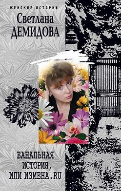 Светлана Демидова - Банальная история, или Измена.ru