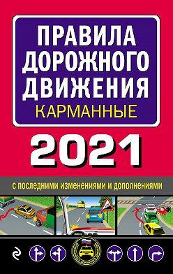 Неустановленный автор - Правила дорожного движения 2021 карманные с последними изменениями и дополнениями