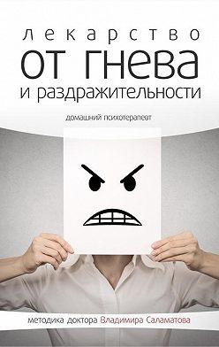 Владимир Саламатов - Лекарство от гнева и раздражительности