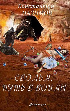 Константин Назимов - Свольн. Путь в воины