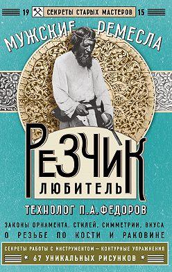 П. Федоров - Резчик-любитель
