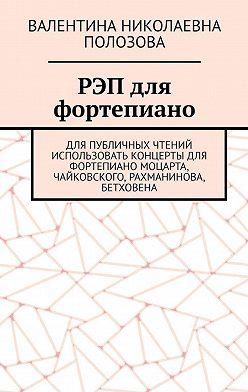 Валентина Полозова - РЭП для фортепиано