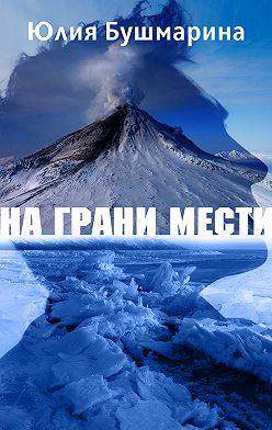 Юлия Бушмарина - На грани мести