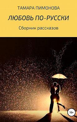 Тамара Пимонова - Любовь по-русски