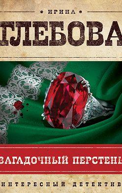 Ирина Глебова - Загадочный перстень