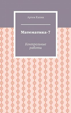 Артем Капин - Математика-7. Контрольные работы